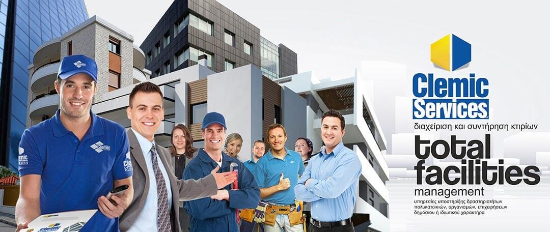 διαχείριση κτιρίων