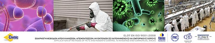 Μικροβιοκτονία